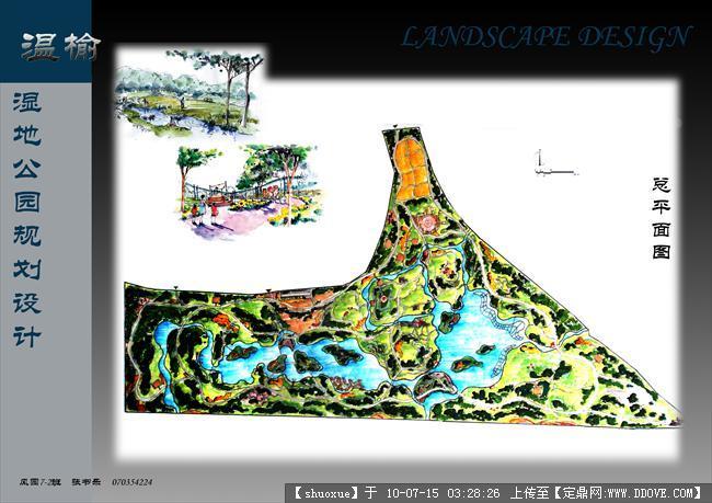 50公顷湿地公园设计展板3张(大图)+设计说明
