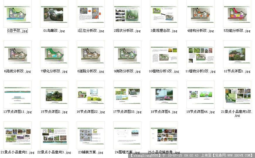 杭州市第十人民医院坏境景观设计