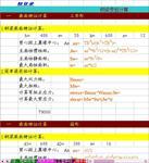结构设计计算书系统