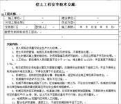 安全技术交底-55页文档